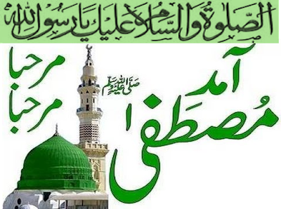 Ubqari Aamed-e- Rasool (PBUH) Ki Barkat Hakeem Tariq Mehmood