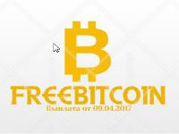 Freebitcoin - выплата от 09.04.2017