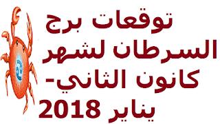 توقعات برج السرطان لشهر كانون الثاني- يناير 2018