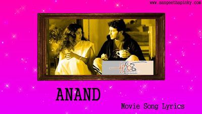 anand-telugu-movie-songs-lyrics