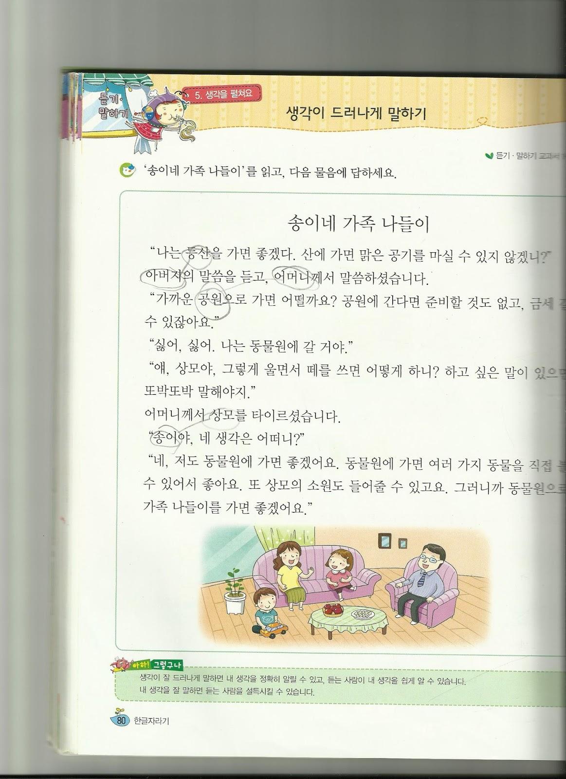 Buah hatiku Surgaku Belajar baca dan tulis di TK Korea