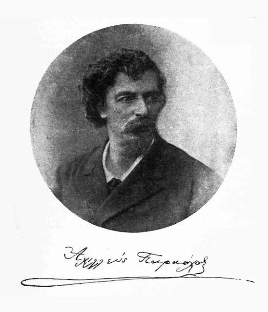 Αχιλλέας Παράσχος (Ναύπλιο 1838 - Αθήνα 1895)
