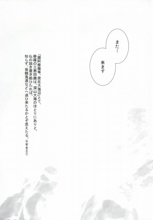 Ito Yuuyu - Natsume Yuujinchou Doujinshi - Tác giả Shisui - Trang 22
