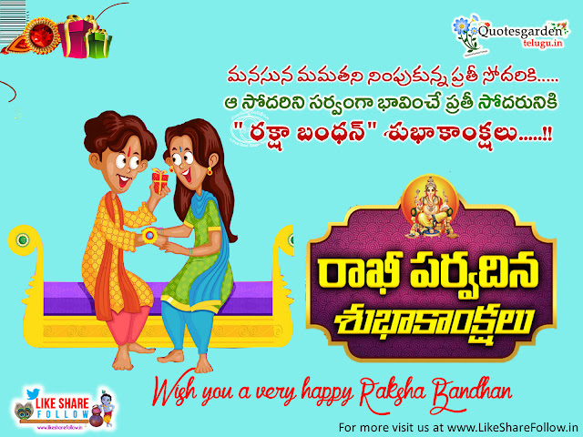 Rakshabandhan 2018 Telugu greetings wishes images
