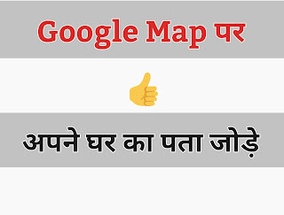 How To Add A Missing Place To The Google Map