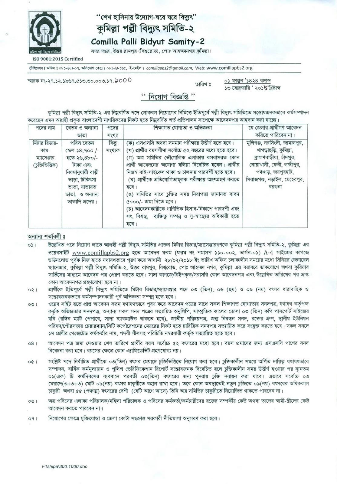 Comilla Palli Bidyut Samity-2 Job Circular 2018