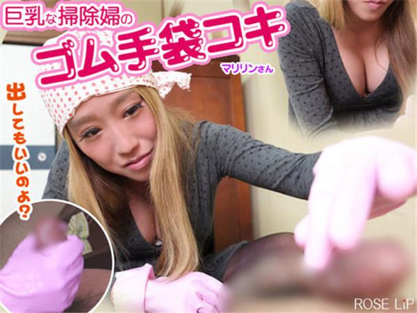 UNCENSORED Roselip 0933 マリリンさん 巨乳な掃除婦のゴム手袋コキ, AV uncensored