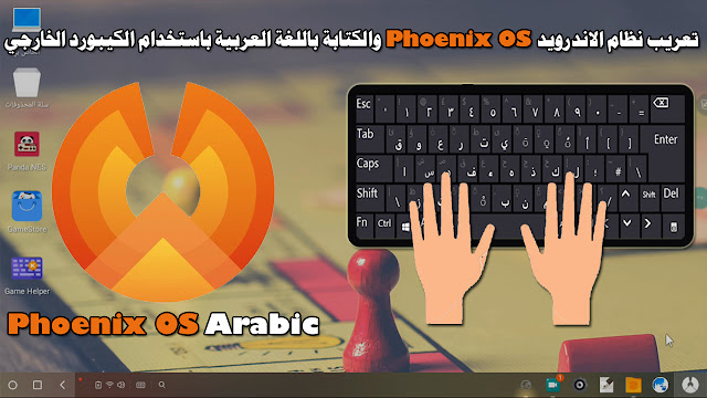 تعريب نظام الاندرويد Phoenix OS والكتابة باللغة العربية باستخدام الكيبورد الخارجي