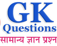 Important General Knowledge Question in Hindi