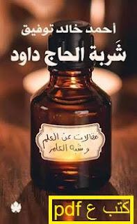 تحميل كتاب شربة الحاج داود pdf احمد خالد توفيق