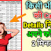 Get call history online free | How To Get Call History Of Any Number