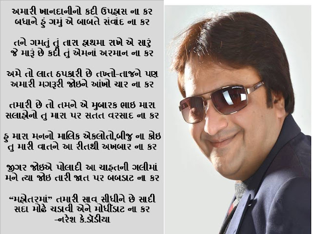 अमारी खानदानीनो कदी उपहास ना कर Gujarati Gazal By Naresh K. Dodia
