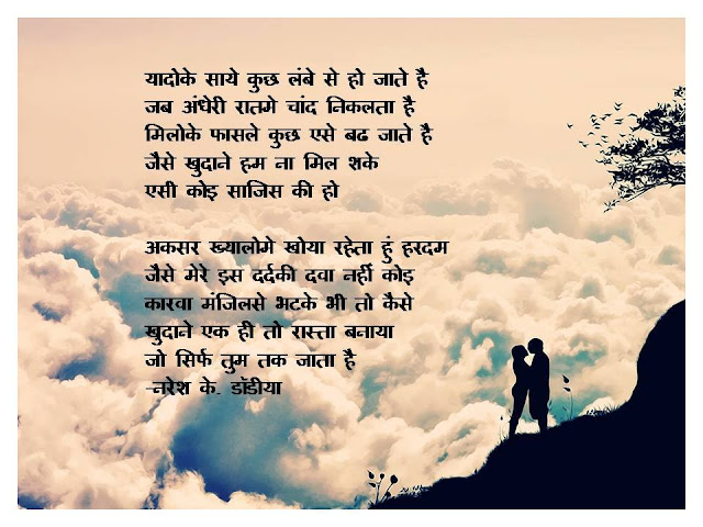 यादोके साये कुछ लंबे से हो जाते है Hindi Kavita By Naresh K. Dodia