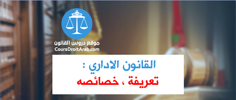 القانون الاداري تعريفه وخصائصه .