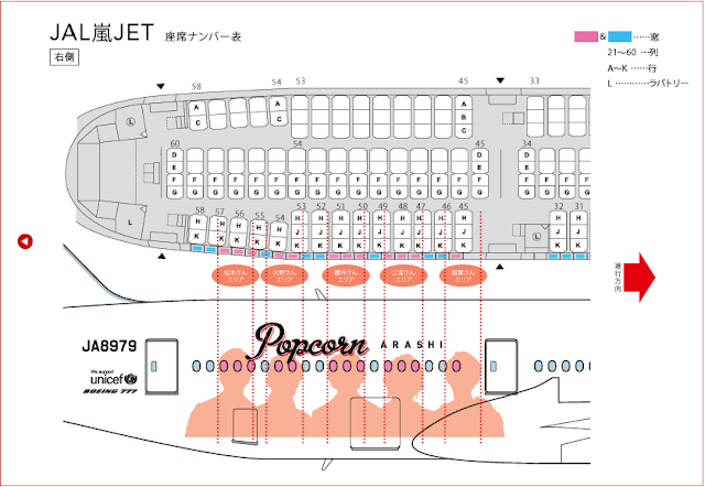 JAL Arashi Jet 2012 seat map (right hand side)