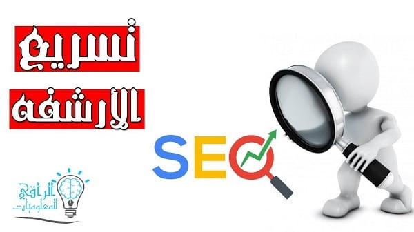 تسريع أرشفة المواضيع على محرك البحث جوجل - أرشفة مواضيعك في ساعتان فقط