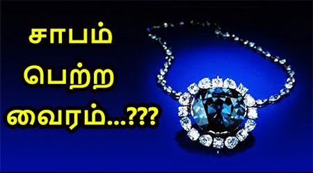 Hope Diamond Curse