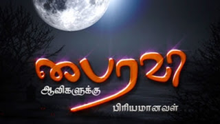 Bhairavi - Episode 237 DT 25-09-2016  | Sun TV Serial