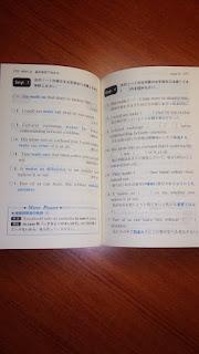 正攻の英熟語1000 例5