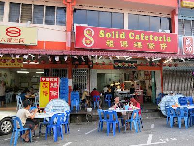 Kway Teow Kia @ Solid Cafeteria 祖传果条仔 in Taman Johor Jaya, Johor Bahru, Malaysia