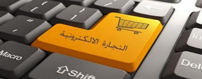 تعلم التجارة الالكترونية عبر هذه المجموعة التي تعطي دروس بالصوت والصورة