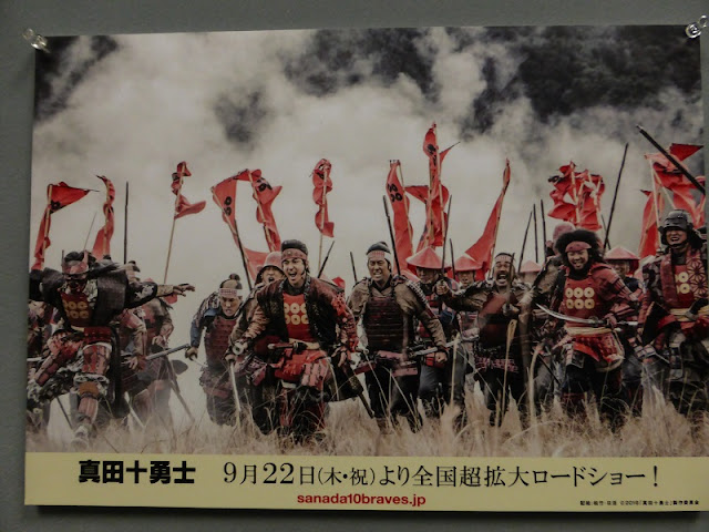 Cartel de la película Sanada 10 Braves