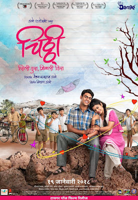 Chitthi Marathi Movie