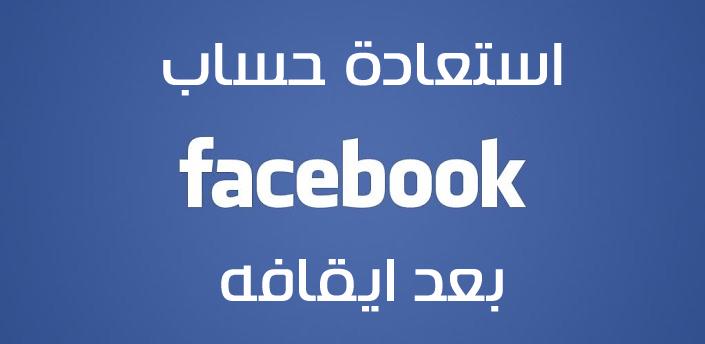 5e12871a30308 استعادة حساب الفيس بوك بعد ايقافه - عالم الكمبيوتر
