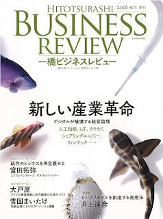 【一橋ビジネスレビュー】 2016年度 Vol.64-No.2