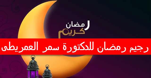 نظام غذائى لشهر رمضان للدكتورة سمر