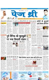 Page Three Newspaper,3 Nov 2016