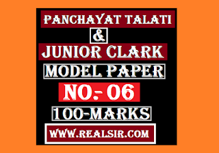 Panchayat Talati & Jr. Clark 100 Marks Model Paper No.6 free Download