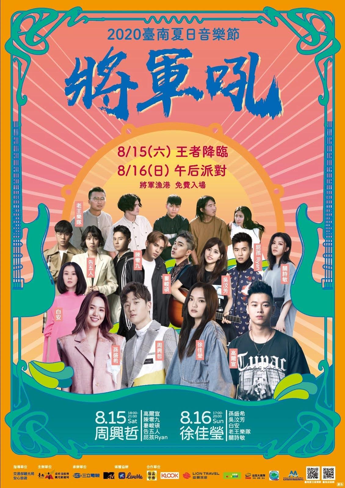 加碼!2020台南夏日音樂節【將軍吼】連辦兩天|『王者降臨』×『午后派對』|8/15-8/16免費參加!|活動