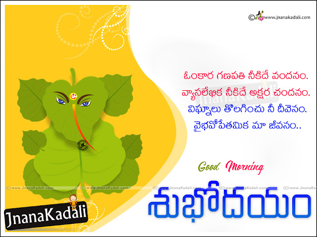 New Telugu Good Morning Quotes with Lord Vinayaka Photos, Ganesh Hindu God Telugu New Good morning Sayings and Messages, All time Best Telugu Good morning Wishes with Hindu God Photos, Awesome Telugu god Blessings Quotes Pictures, Telugu Hindu God Lines and Ganesha Blessings images. Nice Good morning pictures for Whatsapp, Famous Telugu Gud Mrng Greetings and Messages, Telugu Good Morning Quotes Wallpapers, Telugu New Good morning Wishes Quotations,