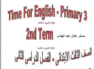 تحميل مذكره اللغه الانجليزيه (شرح ومراجعة نهائية ) للصف الثالث الابتدائي الترم الثاني مستر عادل عبد الهادي