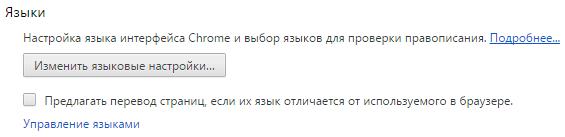перевести страницу на русский google chrome