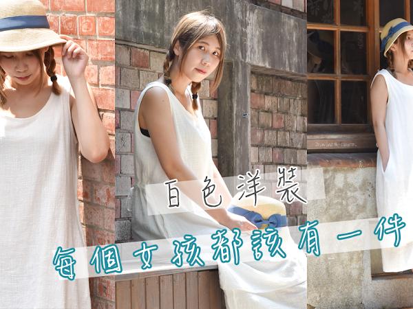 穿搭 ▍夏天白色洋裝推薦『築』,文青感一件搞定!