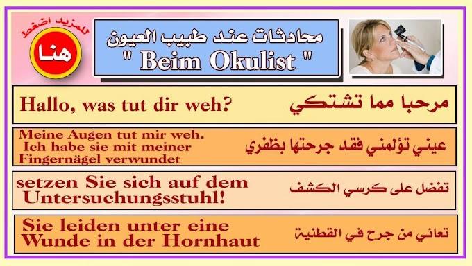 """محادثات اللغة الألمانية : عند طبيب العيون """"Beim Okulist"""""""