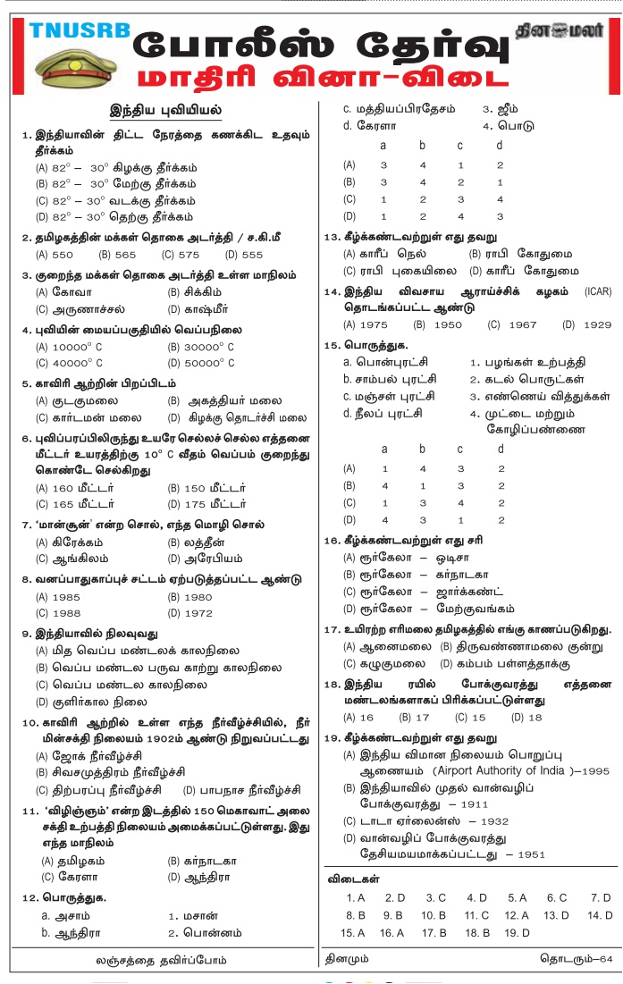 TNUSRB Indian History Questions Answers - March 5, 2018 (Dinamalar) Download PDF