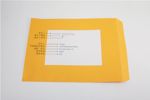 (分享)從台灣寄 國際郵件/國際包裹寄送方式- 國際地址書寫格式