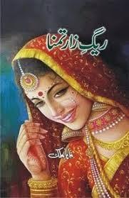 Raigzar e Tamana by Maha Malik