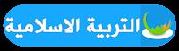 اختبارات السنة الخامسة ابتدائي في التربية الاسلامية