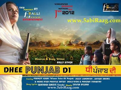 Upcoming Punjabi Movie 2012 - Dhee Punjab Di - Review, Trailers, Wallpapers