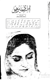 Tum meri ho by Ayesha Noor Mohammad Online Reading