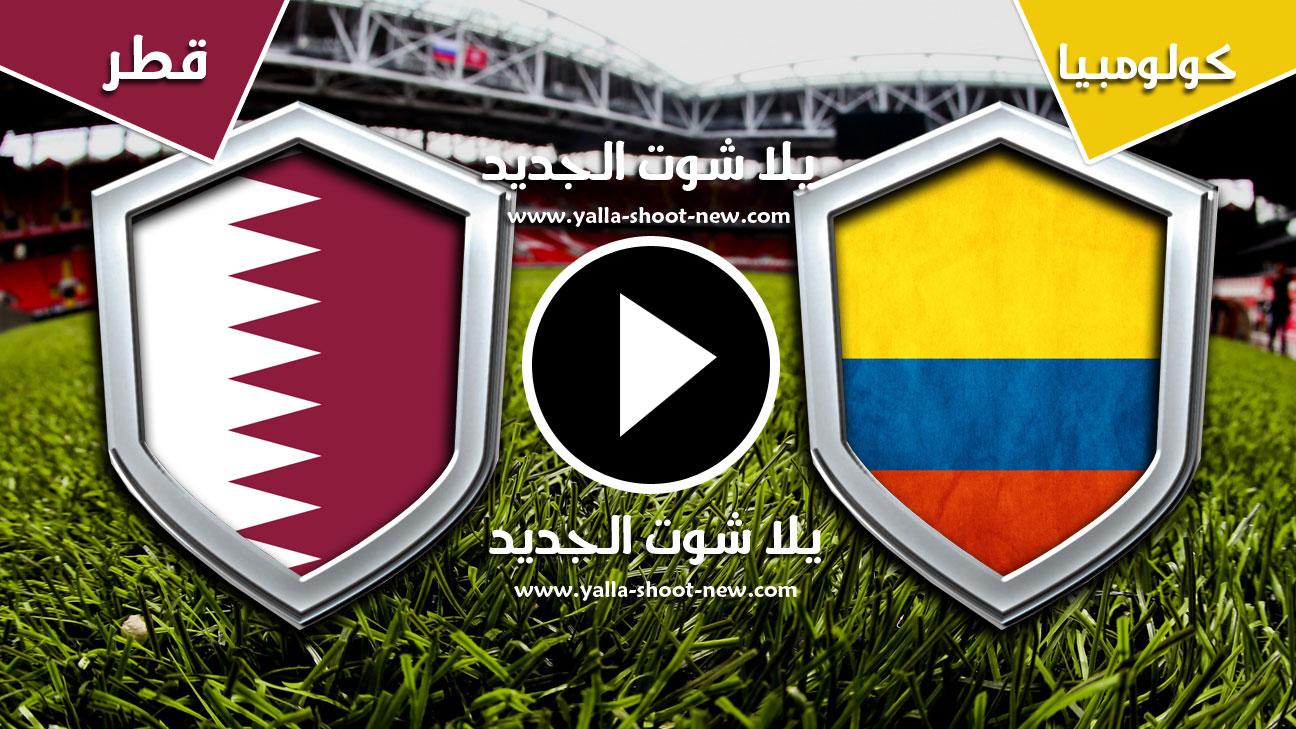 مباراة كولومبيا وقطر