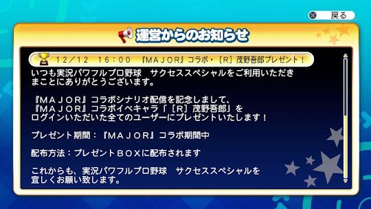 『MAJOR』コラボ・[R]茂野吾郎プレゼント!