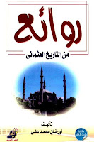 تحميل كتاب روائع من التاريخ العثماني
