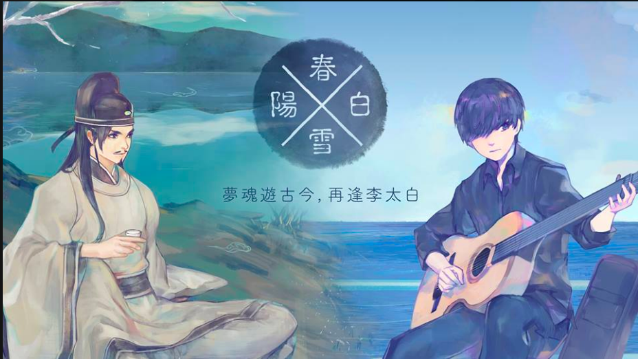 陽春白雪:一款穿越到古典詩詞世界的台灣音樂節奏遊戲