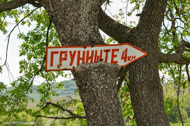 Знак за село Груниште, Мариово