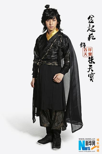 Kim Ki Bum in 2016 Chinese drama Lucky Tianbao